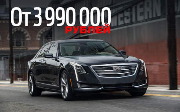 Флагманский седан Cadillac: цены и комплектации в России