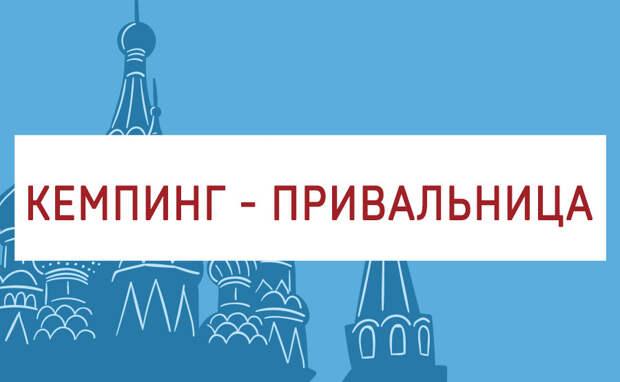 Как борются с англицизмами в русском языке