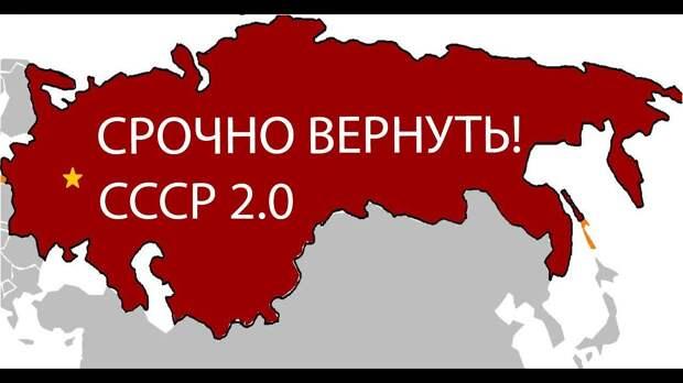 Восстановить СССР, а собственно зачем?