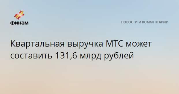 Квартальная выручка МТС может составить 131,6 млрд рублей