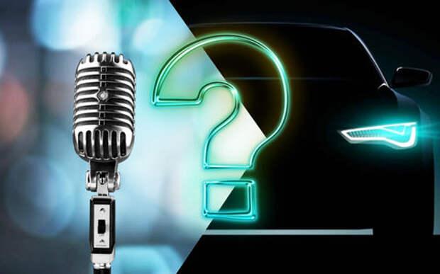 Подпоешь? Новогодний тест про песни и автомобили