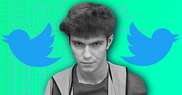 Помните кто-то взломал твиттеры знаменитостей? Им оказался 17-летний хакер