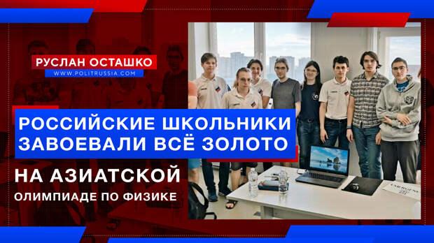 Российские школьники завоевали всё «золото» на Азиатской олимпиаде по физике