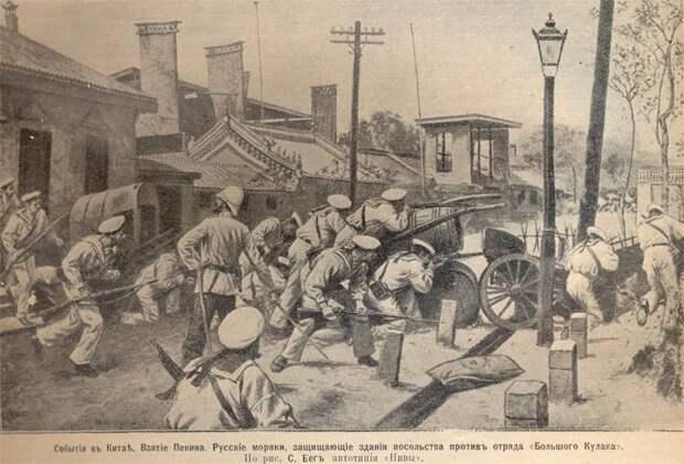 Как русские взяли штурмом Пекин