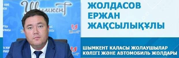 Интервью в прямом эфире Ерана Жолдасова пройдёт сегодня