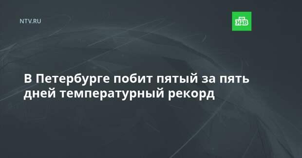 В Петербурге побит пятый за пять дней температурный рекорд