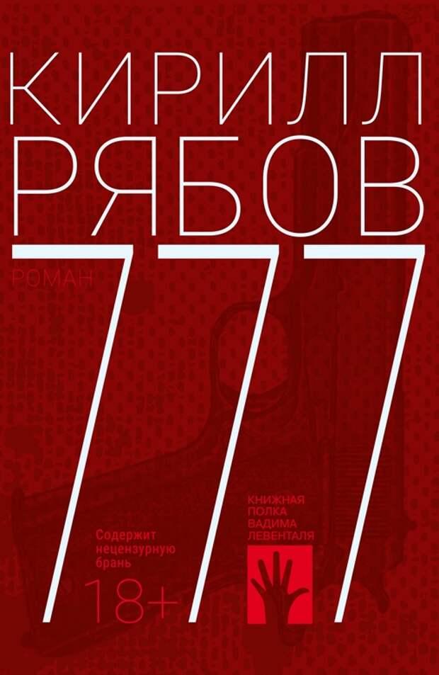 Певец русской хтони представит роман про невероятное везение