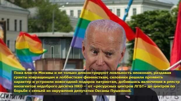 Привет Байдену: Минюст включил в реестр иностранных агентов НКО гомосексуалистов и феминисток
