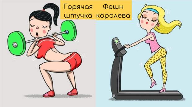 11 комиксов о том, какие типы девушек встречаются в каждом спортзале