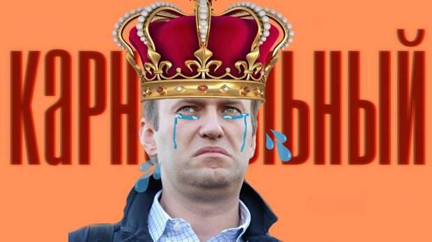 Финита ля комедия: навальнисты расходятся по домам