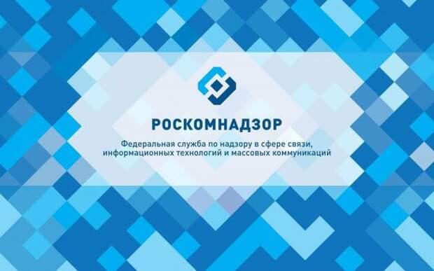 Роскомнадзор: Блокировке подлежат аккаунты всоцсетях ФБК и«штабов Навального»