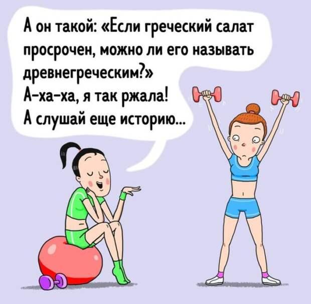 рисунок двух девушек в спортзале