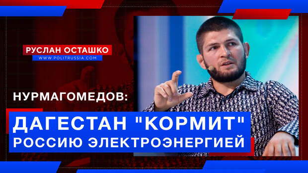 Нурмагомедов: Дагестан «кормит» Россию электроэнергией