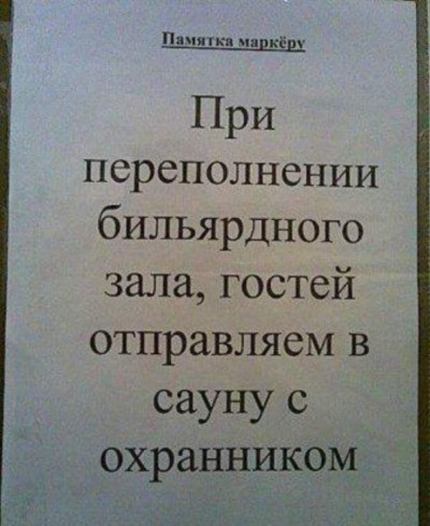 1426487645_reklama_i_smewnye_nadpisi_26