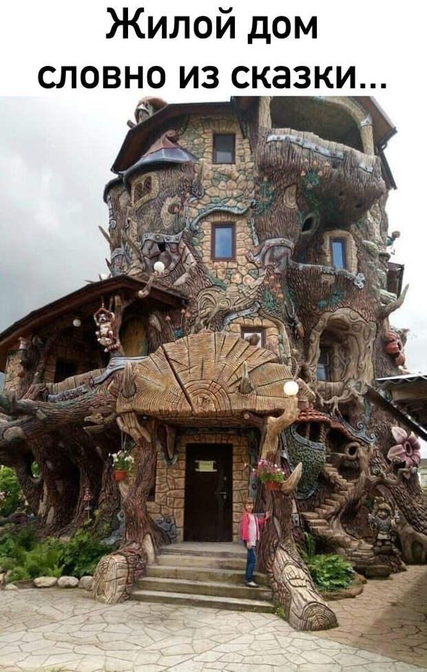 Жилой дом в сказочном стиле(г.Козельск,Россия)