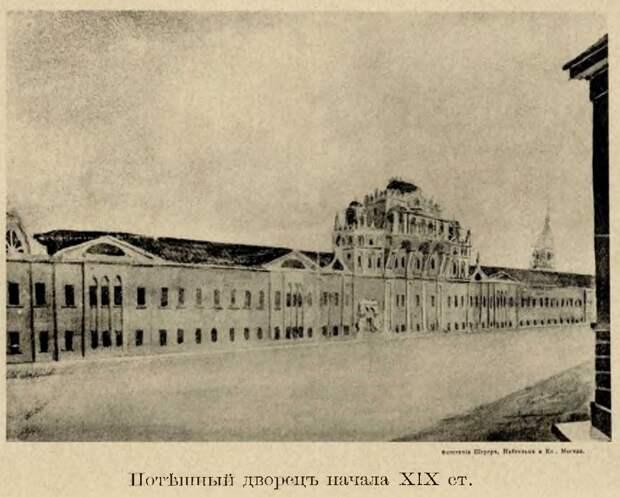 Альбом старинных видов Московского Кремля