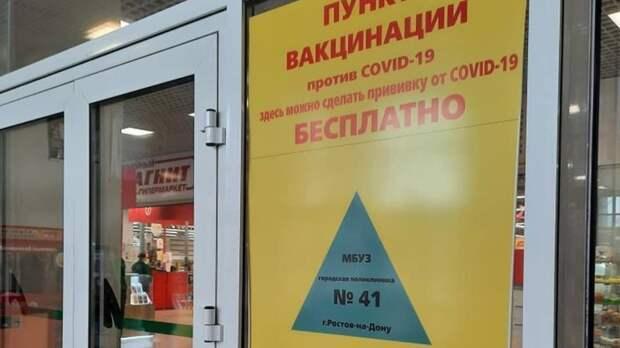 Пункт вакцинации откоронавируса открыли врайоне Суворовский вРостове
