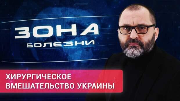 «Зона болезни». Требуется ли Украине хирургическое вмешательство?