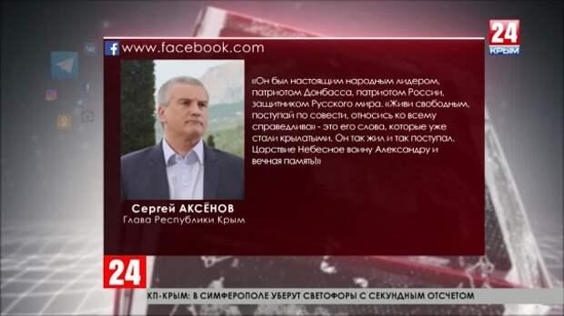 Сергей Аксёнов почтил память первого главы ДНР Александра Захарченко