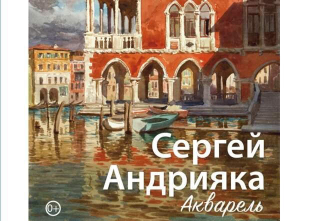 В центре на бульваре Яна Райниса пройдёт выставка акварелей Сергея Андрияки