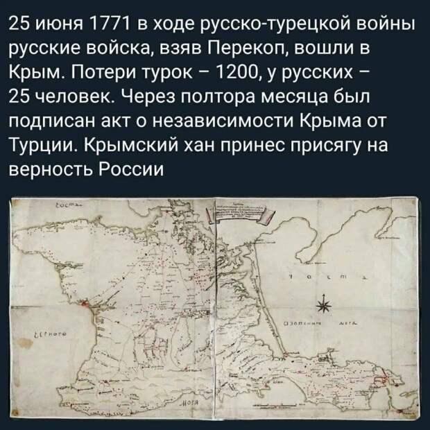 25 июня 1771 года русские войска в ходе русско- турецкой войны вошли в Крым