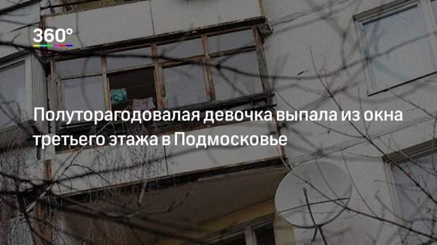 Полуторагодовалая девочка выпала из окна третьего этажа в Подмосковье
