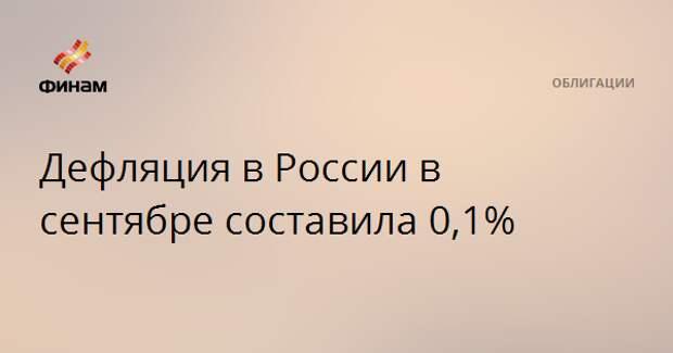 Дефляция в России в сентябре составила 0,1%