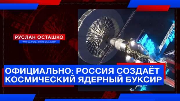 Россия официально начала создание космического ядерного буксира