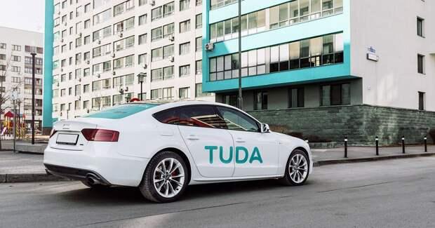 Сервис заказа такси «Максим» вывел на рынок бренд TUDA