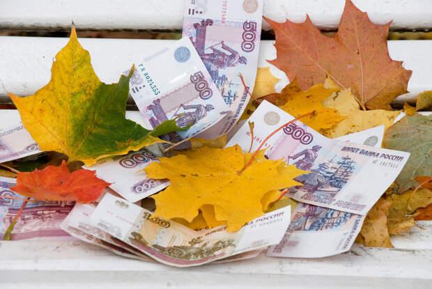 Рубль в сентябре