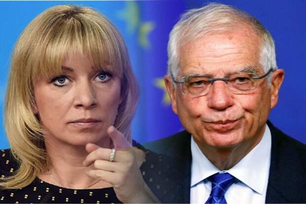 Захарова потребовала от Борреля доклад о деятельности спецслужбы ЕС
