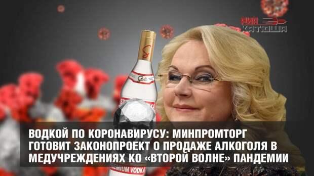 Водкой по коронавирусу: Минпромторг готовит законопроект о продаже алкоголя в медучреждениях ко «второй волне» пандемии