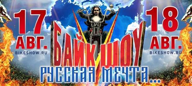 Байк-шоу «Русская мечта»-2018: что нас ждёт?