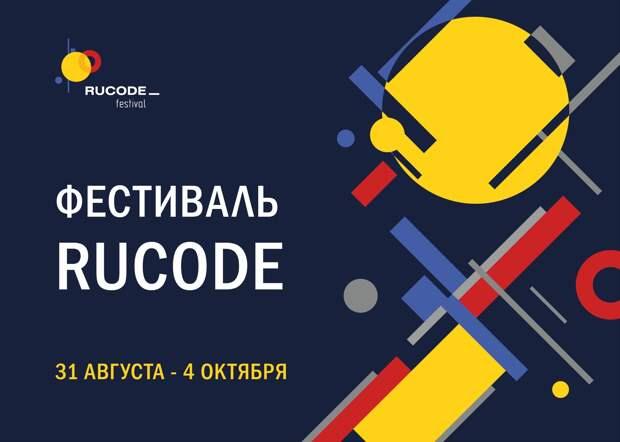 Начался отбор на интенсив по алгоритмическому программированию в рамках онлайн-фестиваля RuCode