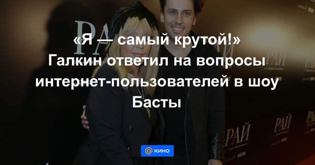 Галкин назвал имя фаворита Пугачевой на «Голосе» для пенсионеров