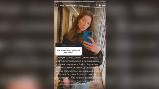 Анна Заворотнюк ответила, почему ничего не говорит о здоровье своей матери