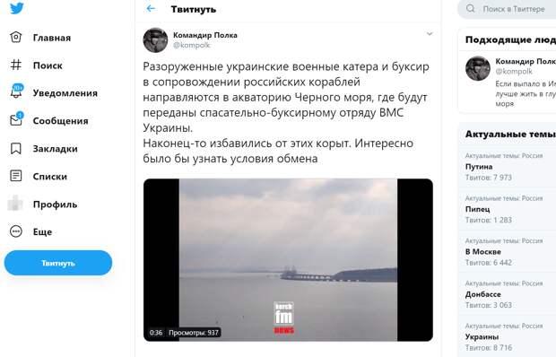 """""""18-го. В море, в нейтральных водах"""": Россия передаст Украине три корабля-нарушителя"""