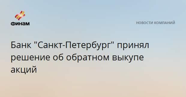 """Банк """"Санкт-Петербург"""" принял решение об обратном выкупе акций"""