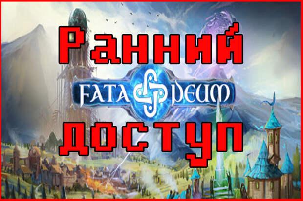 Ранний доступ Fata Deum - симулятора бога
