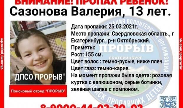 Следов нет: 13-летнюю девочку изЕкатеринбурга ищут полиция иволонтеры