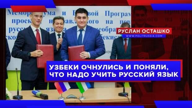 Узбеки очнулись и поняли, что надо учить русский язык