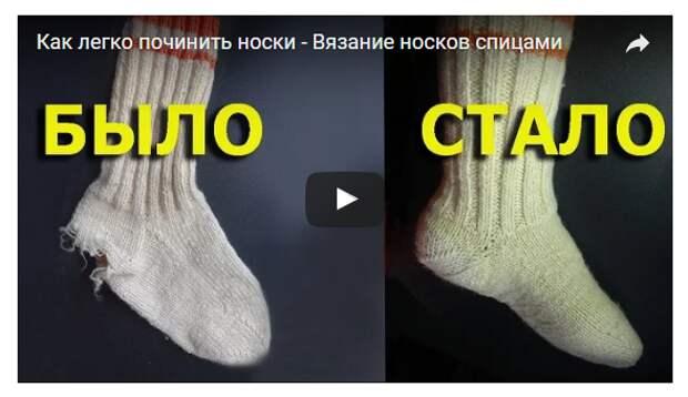 Реставрация носочков - легко и просто