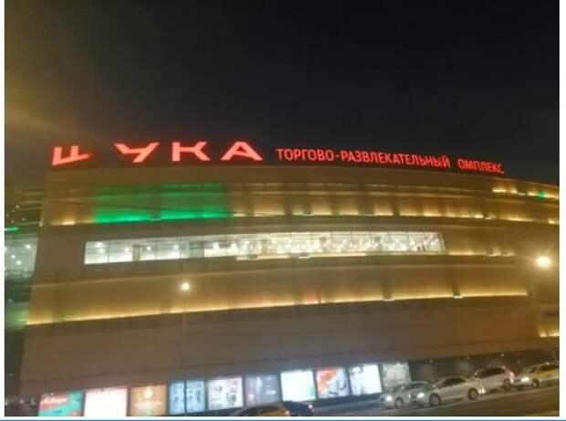 Фото дня: буквы «убежали» с вывески торгового центра в Щукине