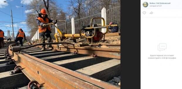 Фото дня: ремонт трамвайных путей в Войковском