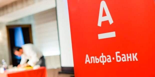 Альфа-банк разбирается с утечкой данных клиентов