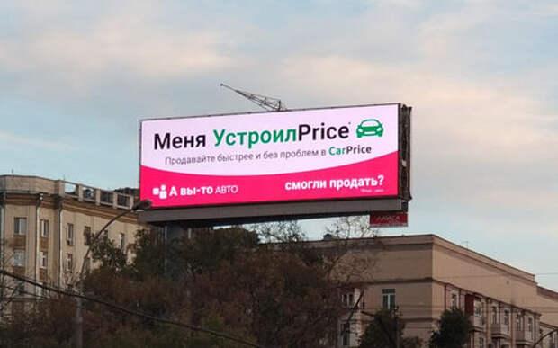 Рекламные войны на дорогах: вызов принят