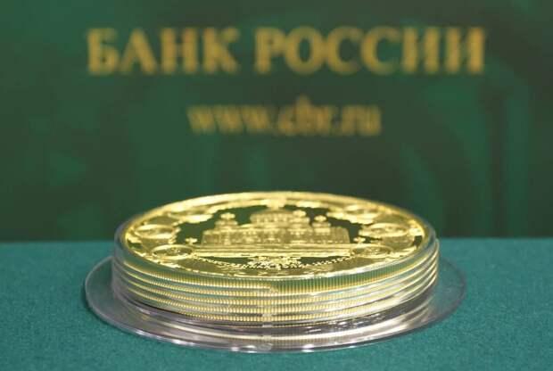 ЦБ России начал ускоренными темпами закупать золото