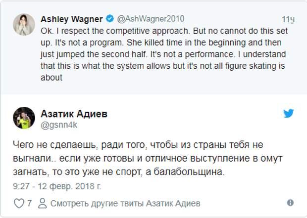 Американскую фигуристку упрекнули в зависти к 15-летней спортсменке из РФ