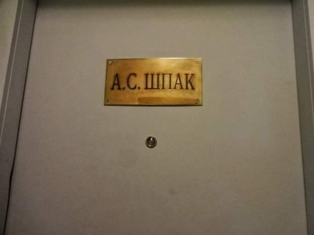 Квартира Шпака, как витрина советской роскоши
