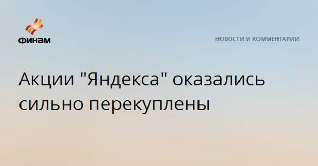 """Акции """"Яндекса"""" оказались сильно перекуплены"""